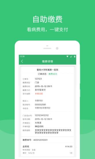 广东云医院 V2.7.2 安卓版截图5
