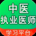 中医执业医师学习平台 V1.0.8 安卓版