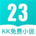 23kk免费小说大全 V2.3.0 安卓版