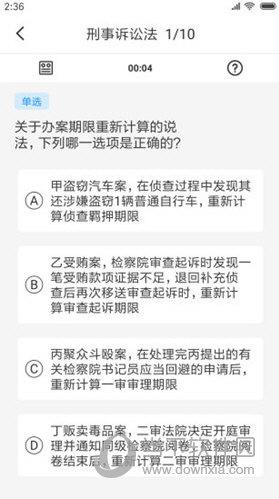 觉晓法考APP官方下载