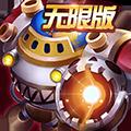 百战斗斗堂无限版 V1.0 安卓版