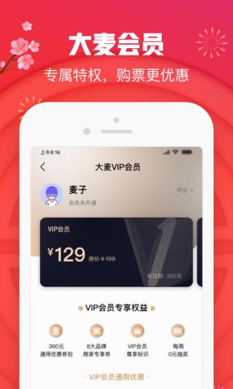 大麦 V7.7.6 安卓最新版截图3