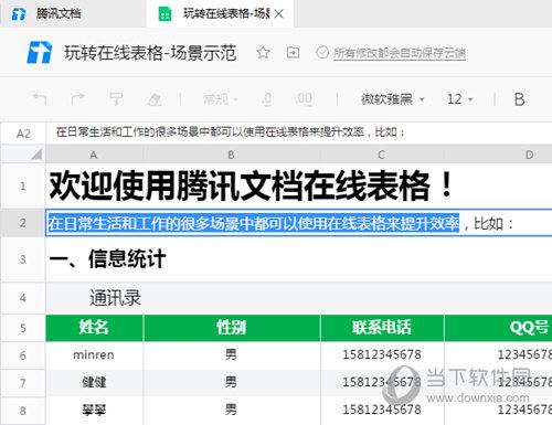 腾讯文档在线表格