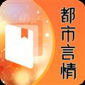 都市言情小说 V9.2.6 安卓版