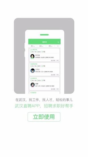 武汉直聘 V3.5 安卓版截图3