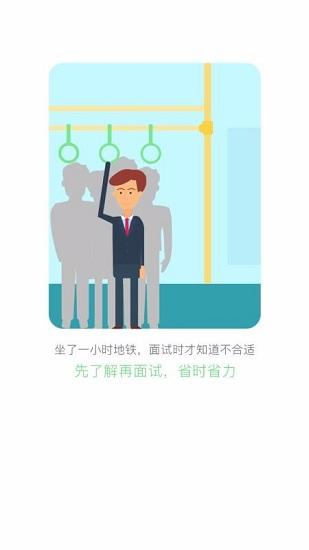武汉直聘 V3.5 安卓版截图2