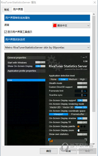 RTSS中文版