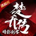 暗影剑客楚乔传BT版 V1.0.0 苹果版