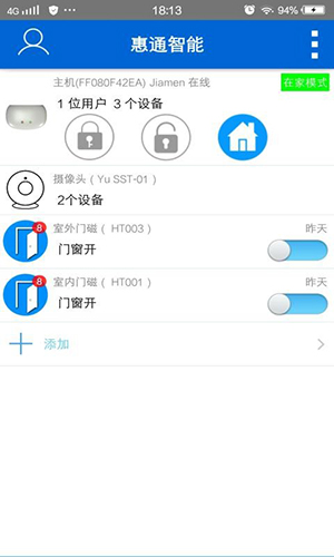 惠通智能 V2.3.8 安卓版截图1