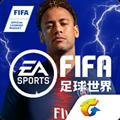 FIFA足球世界 V7.0.00 安卓版