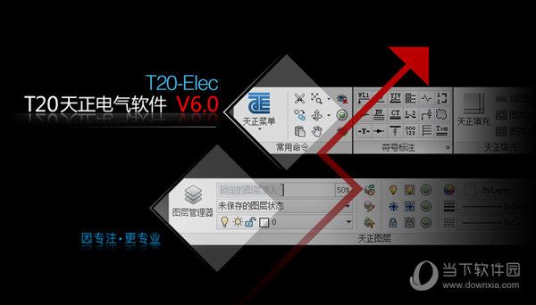 T20天正电气软件V6.0正式版