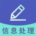 信息处理技术题库 V2.8.3 安卓版