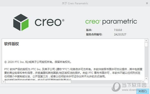 Creo7.0破解版