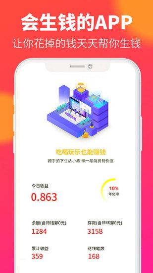 惠民海购 V3.2.47 安卓版截图1