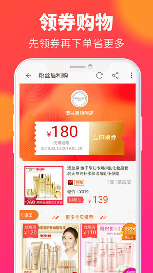惠民海购 V3.2.47 安卓版截图5