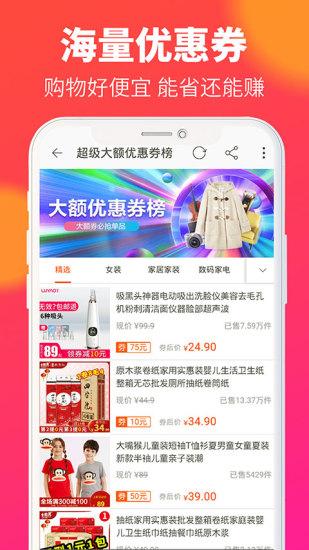 惠民海购 V3.2.47 安卓版截图3