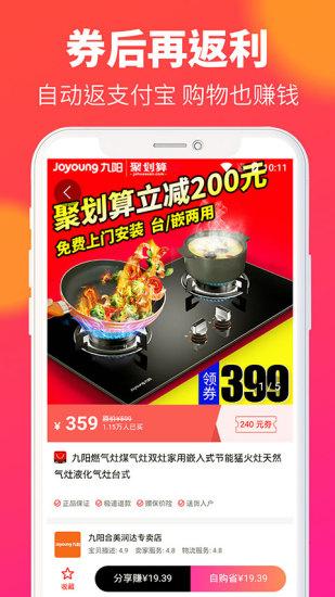 惠民海购 V3.2.47 安卓版截图2