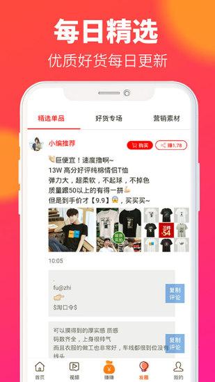 惠民海购 V3.2.47 安卓版截图4