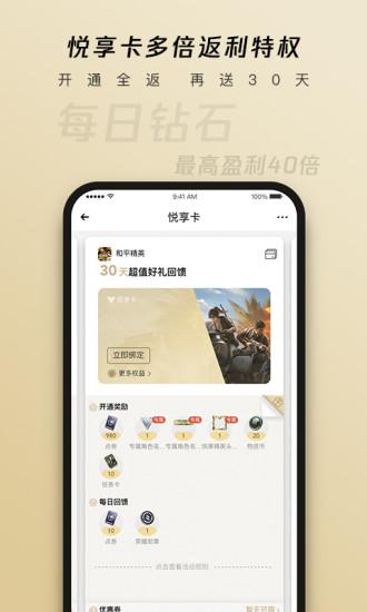 腾讯心悦俱乐部 V5.5.0.5 安卓最新版截图4