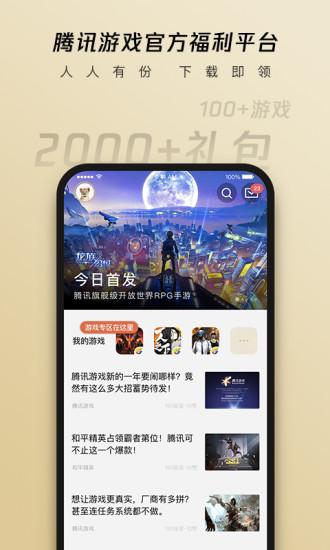腾讯心悦俱乐部 V5.5.0.5 安卓最新版截图2