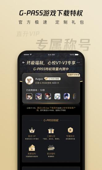 腾讯心悦俱乐部 V5.5.0.5 安卓最新版截图3