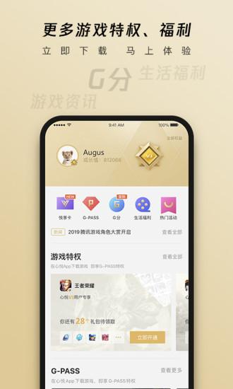 腾讯心悦俱乐部 V5.5.0.5 安卓最新版截图5
