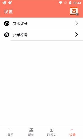 人情记账本 V2.0.5 安卓版截图2