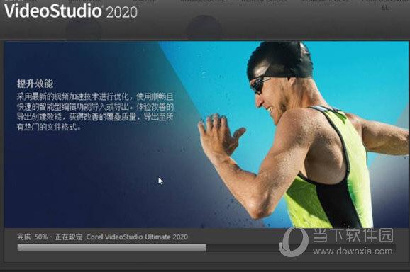 会声会影2020专业版中文破解版