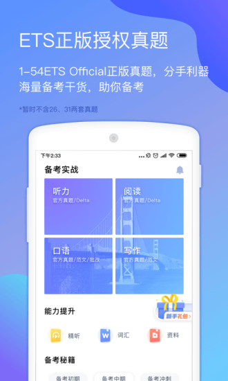 小站托福 V3.6.1 安卓版截图1