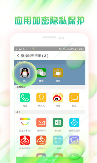 微锁屏手机版 V4.1.60 安卓版截图4