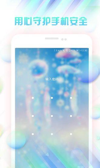 微锁屏手机版 V4.1.60 安卓版截图5
