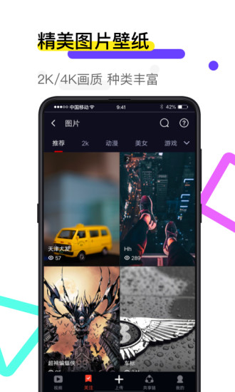火萤视频壁纸 V7.6.0 最新安卓版截图3