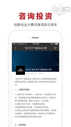来同学社手机版 V4.0.10 安卓版截图3