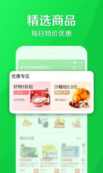 京东到家手机客户端 V8.3.0 安卓最新版截图3