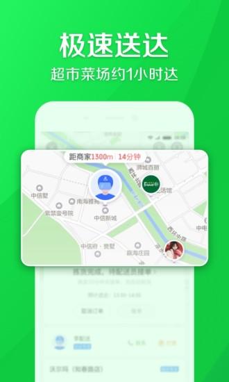 京东到家手机客户端 V8.3.0 安卓最新版截图4