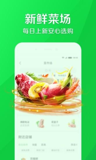 京东到家手机客户端 V8.3.0 安卓最新版截图1