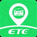 ETC出行 V4.2.0 安卓版