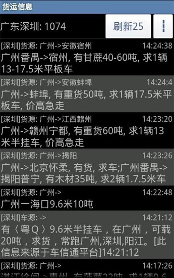 全国物流信息网一点通 V17.5.62 安卓版截图2