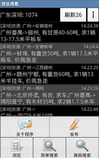 全国物流信息网一点通 V17.5.62 安卓版截图1