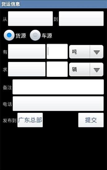 全国物流信息网一点通 V17.5.62 安卓版截图3