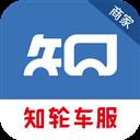 知轮商家 V2.6.4 安卓版