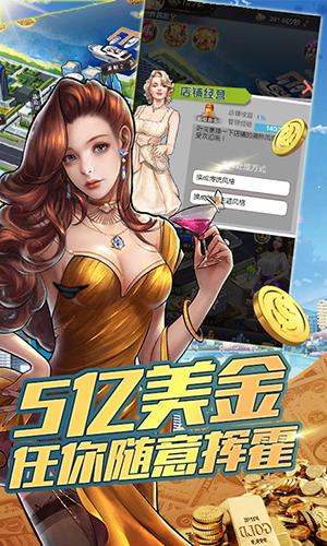 金融风暴online星耀版 V1.0 安卓版截图1