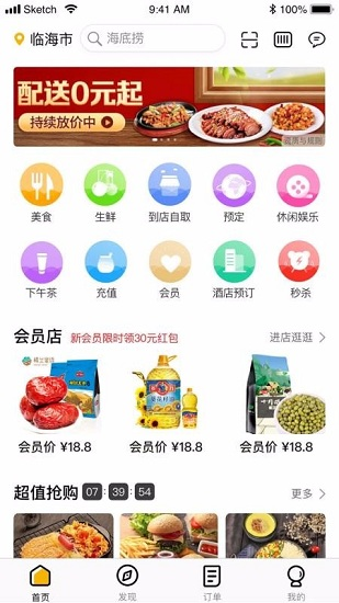 惠多多 V1.0 安卓版截图2