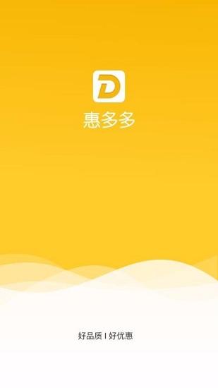 惠多多 V1.0 安卓版截图3