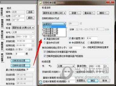 Fastsun日照分析计算软件