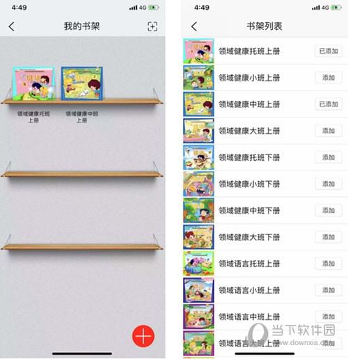 旺豆幼教电脑版下载