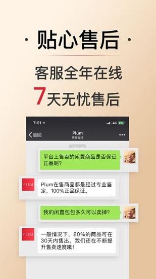 Plum V2.6.22 安卓版截图3