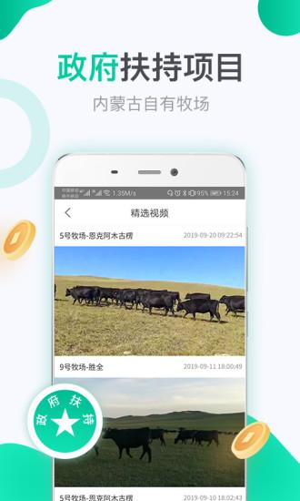 奔富牧业 V2.0.0 安卓版截图2