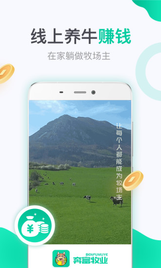 奔富牧业 V2.0.0 安卓版截图1
