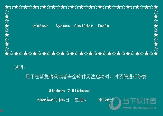 Windows应急安全工具